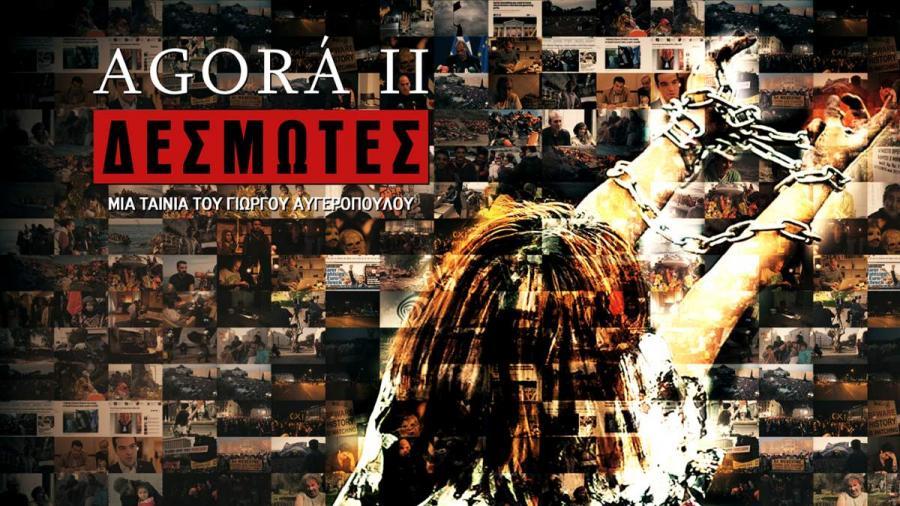 Η υπόθεση Αυγερόπουλου – ΕΡΤ και το, ξανά, ψευδές «πόρισμα» των Ελληνικών Hoaxes