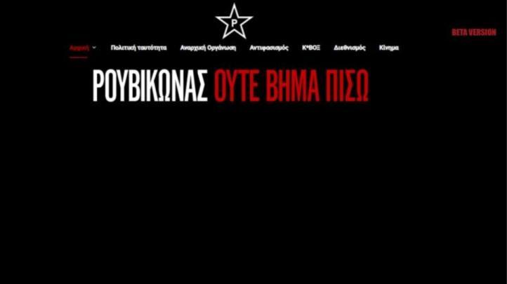 Συνδέεται το site του Ρουβίκωνα με το opensociety του Σώρος;