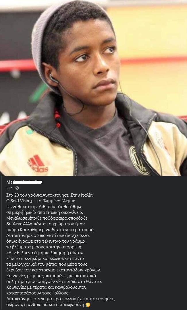 Ανάρτηση στο Facebook σχετικά με την αυτοκτονία του Seid Visin
